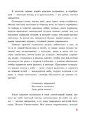 Русские богатыри. Славные подвиги - юным читателям — фото, картинка — 5