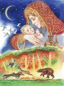 Русские богатыри. Славные подвиги - юным читателям — фото, картинка — 7