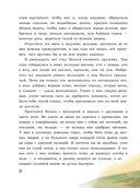 Русские богатыри. Славные подвиги - юным читателям — фото, картинка — 8
