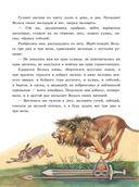 Русские богатыри. Славные подвиги - юным читателям — фото, картинка — 9