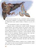 Русские богатыри. Славные подвиги - юным читателям — фото, картинка — 10
