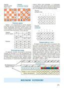 От А до Я. Задания и игры по обучению грамоте — фото, картинка — 1
