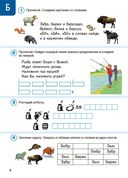 От А до Я. Задания и игры по обучению грамоте — фото, картинка — 2