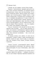 Рассказ Служанки — фото, картинка — 12