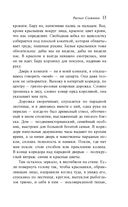 Рассказ Служанки — фото, картинка — 13