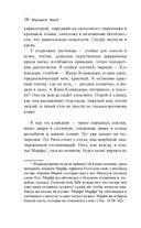 Рассказ Служанки — фото, картинка — 14