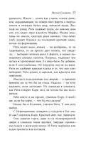 Рассказ Служанки — фото, картинка — 15
