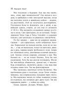 Рассказ Служанки — фото, картинка — 10