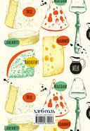 Мои любимые рецепты. Книга для записи рецептов (Сырная тарелка) — фото, картинка — 11