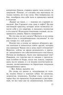Невидимая связь (м) — фото, картинка — 14