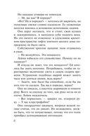 Невидимая связь (м) — фото, картинка — 7