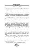 Мик Репин и Магическая Пятерка — фото, картинка — 12