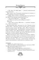 Мик Репин и Магическая Пятерка — фото, картинка — 14