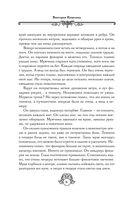 Мик Репин и Магическая Пятерка — фото, картинка — 6