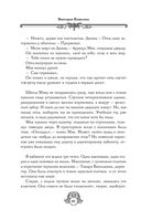 Мик Репин и Магическая Пятерка — фото, картинка — 10
