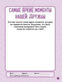 Дневник нашей дружбы — фото, картинка — 10