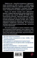 Абсолютное оружие. Основы психологической войны и медиаманипулирования — фото, картинка — 13