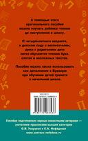 Практическое пособие для обучения детей чтению — фото, картинка — 16