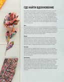 От листка к лепестку. 75 фантастических бумажных цветов своими руками — фото, картинка — 11