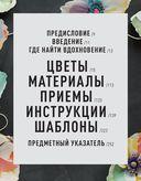 От листка к лепестку. 75 фантастических бумажных цветов своими руками — фото, картинка — 5
