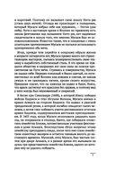 Книга пяти колец — фото, картинка — 6