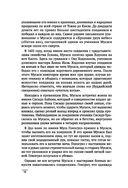 Книга пяти колец — фото, картинка — 9
