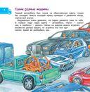 Автомобиль и правила дорожного движения — фото, картинка — 2