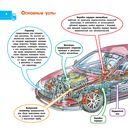 Автомобиль и правила дорожного движения — фото, картинка — 4