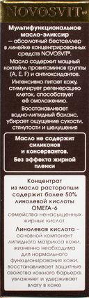 Масло-эликсир для лица и шеи