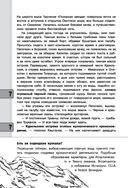 Плутония — фото, картинка — 14