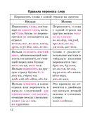 Русский язык в таблицах и схемах с мини-тестами. Курс начальной школы — фото, картинка — 14