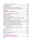 Русский язык в таблицах и схемах с мини-тестами. Курс начальной школы — фото, картинка — 4