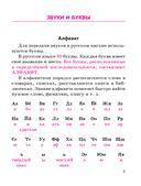 Русский язык в таблицах и схемах с мини-тестами. Курс начальной школы — фото, картинка — 5