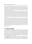 Компьютерные сети — фото, картинка — 12