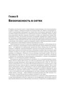 Компьютерные сети — фото, картинка — 9