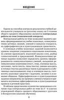 Русский язык. Тематический контроль. 2-4 классы — фото, картинка — 1