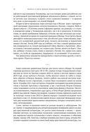Повесть и житие Данилы Терентьевича Зайцева — фото, картинка — 12