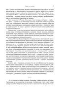 Повесть и житие Данилы Терентьевича Зайцева — фото, картинка — 6