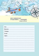 Дневник путешественника. Море — фото, картинка — 1