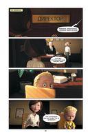 Суперсемейка. Кинокомикс — фото, картинка — 3