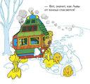 Мимбо-Джимбо и долгая зима — фото, картинка — 1