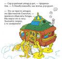 Мимбо-Джимбо и долгая зима — фото, картинка — 2