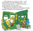 Мимбо-Джимбо и долгая зима — фото, картинка — 3