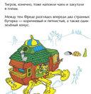 Мимбо-Джимбо и долгая зима — фото, картинка — 5