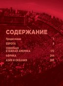 1000 лучших футбольных клубов мира — фото, картинка — 4