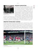 1000 лучших футбольных клубов мира — фото, картинка — 10