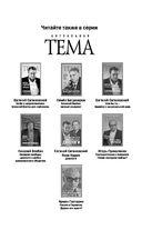 Лидерство по-русски — фото, картинка — 1