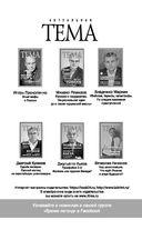 Лидерство по-русски — фото, картинка — 2