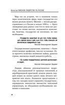 Лидерство по-русски — фото, картинка — 13