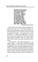 Лидерство по-русски — фото, картинка — 9